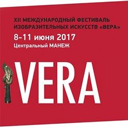 Международный фестиваль изобразительных искусств «ВЕРА»